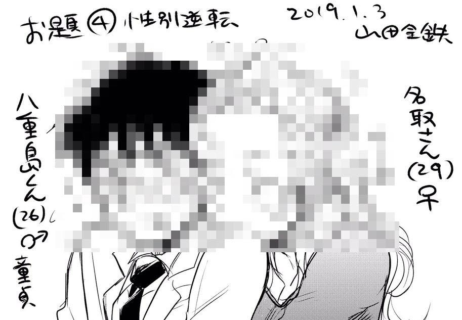 あせとせっけん ツイッターまとめ!限定公開の金田先生のマル秘絵もあり