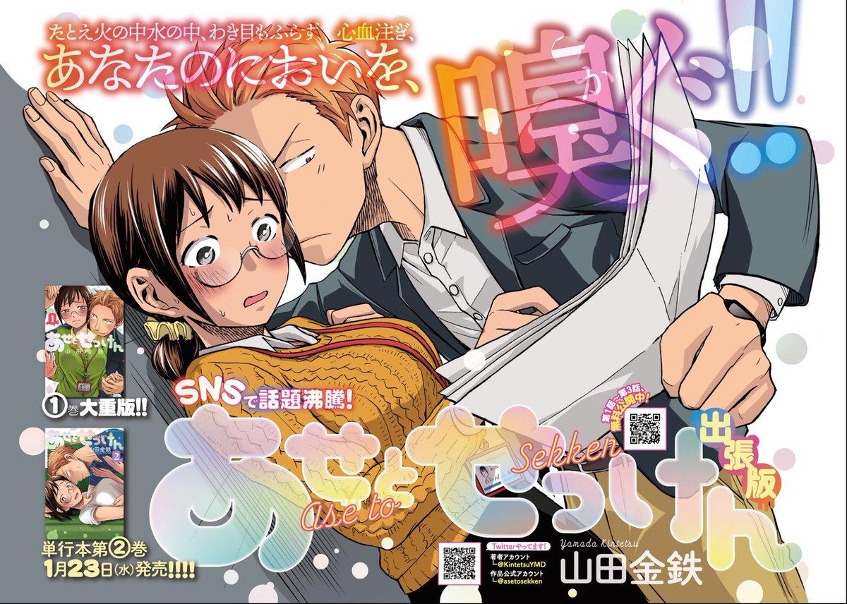 あせとせっけん 番外編 出張版のネタバレ!無料で漫画を読む方法とは?