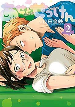 あせとせっけん 2巻のネタバレ紹介!無料で漫画を読む方法とは?