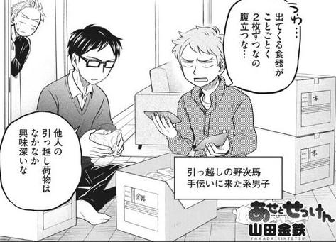 あせとせっけん ネタバレ 46話と感想!無料で漫画を最後まで読む方法とは?