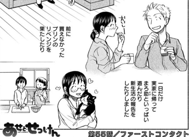 あせとせっけん ネタバレ 55話【最新話】と感想!無料で漫画を最後まで読む方法とは?