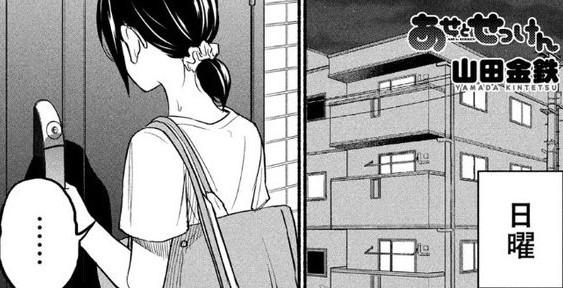 あせとせっけん ネタバレ 78話【最新話】と感想!無料で漫画を最後まで読む方法とは?