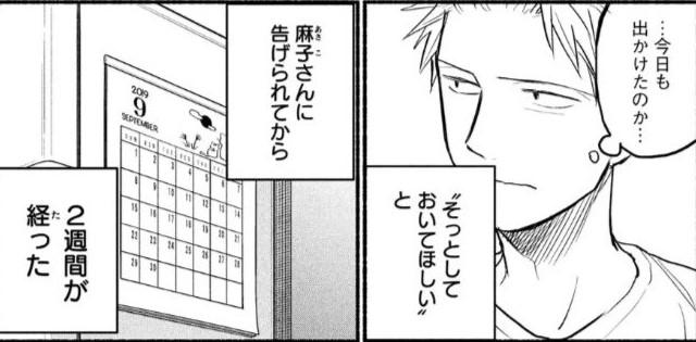 あせとせっけん ネタバレ 80話【最新話】と感想!無料で漫画を最後まで読む方法とは?