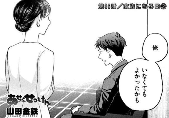 あせとせっけん ネタバレ 86話【最新話】と感想!無料で漫画を最後まで読む方法とは?