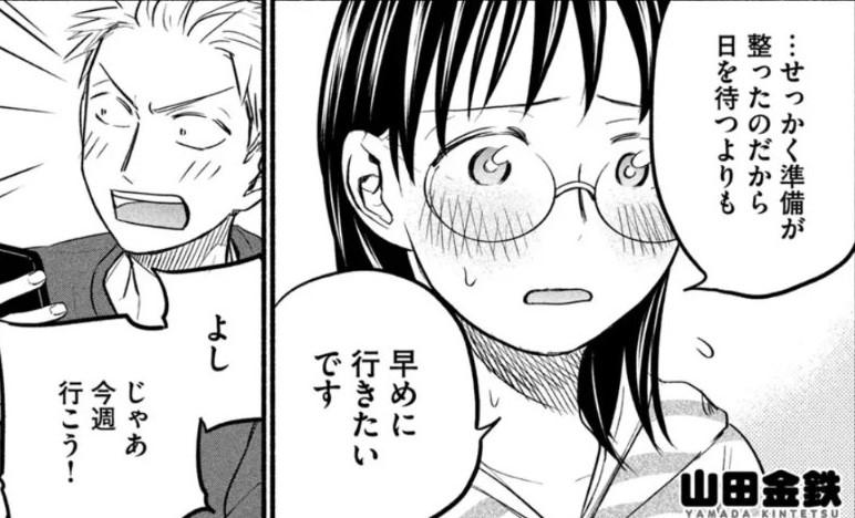 あせとせっけん ネタバレ 87話【最新話】と感想!無料で漫画を最後まで読む方法とは?