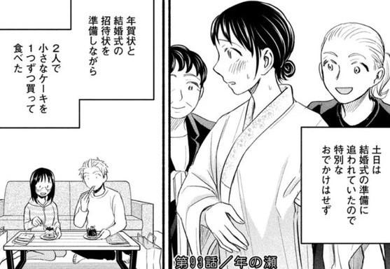 あせとせっけん ネタバレ 93話【最新話】と感想!無料で漫画を最後まで読む方法とは?