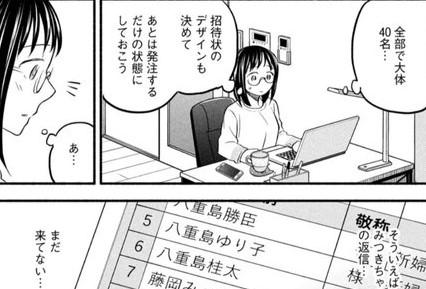 あせとせっけん ネタバレ 92話【最新話】と感想!無料で漫画を最後まで読む方法とは?