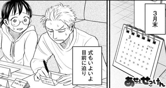 あせとせっけん ネタバレ 95話【最新話】と感想!無料で漫画を最後まで読む方法とは?