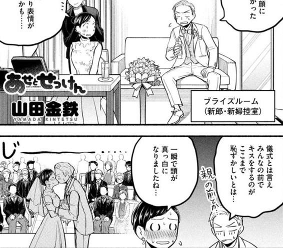あせとせっけん ネタバレ 97話【最終回】感想!無料で漫画を最後まで読む方法とは?